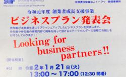 静岡県産業振興財団で「創業者成長支援事業ビジネスプラン発表会」が開催されます!