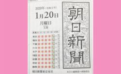 おひめさまごっこプロジェクトが朝日新聞に掲載されました