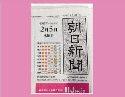 朝日新聞の埼玉県版で おひめさまごっこプロジェクトを記事にしていただきました