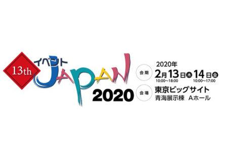 イベントJAPAN2020<13th>に出展しました(東京ビッグサイト青海展示棟Aホール)