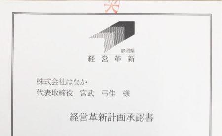 静岡県にて「経営革新計画」が承認されました