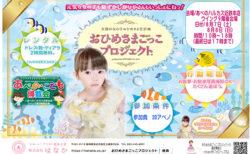 8月7日土曜日  8月8日日曜日に 大阪府 あべのハルカス近鉄本店様で おひめさまごっこプロジェクトの開催が決定しました!