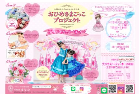 「おひめさまごっこプロジェクト」プレゼンツ「プリンセスパーティー」開催。